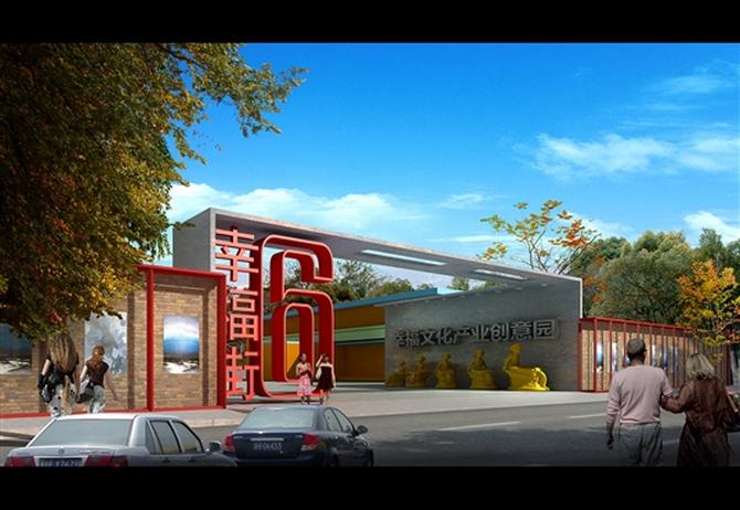卫滨区文化产业建设规划
