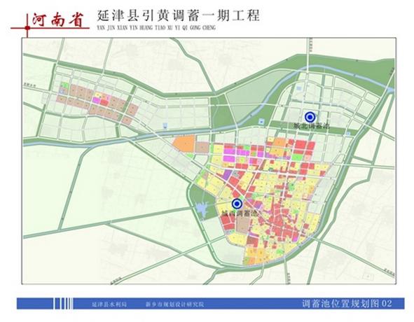 延津县引黄调蓄一期工程选址论证