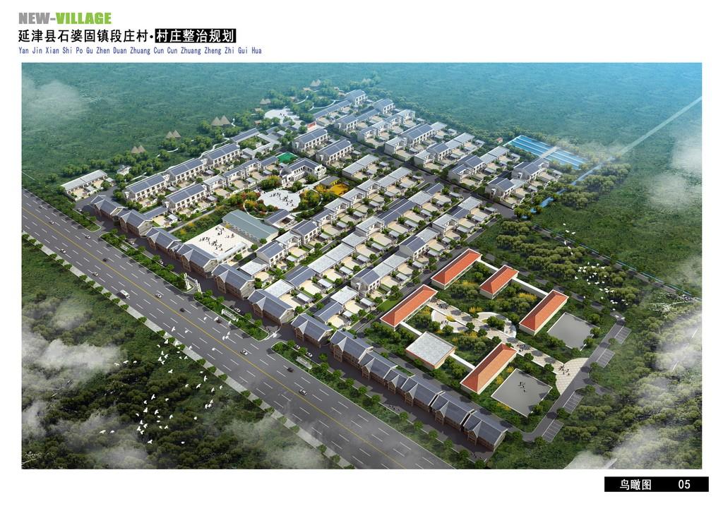 河南省延津县石婆固镇段庄村村庄整治规划