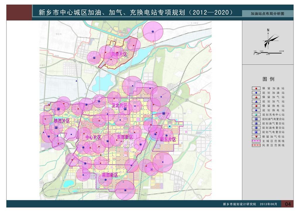 新乡市中心城区加油加气、充换电站专项规划 2012-2020