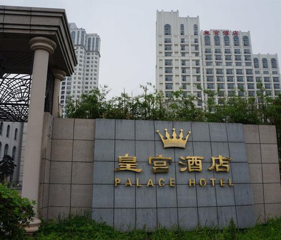 皇宫酒店地毯清洗