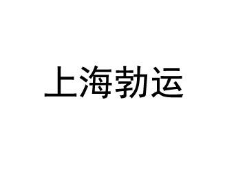 上海勃运贸易有限公司