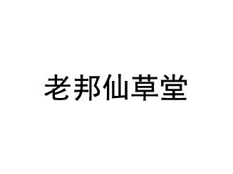 老邦仙草堂有限公司