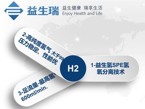 开创慢性病防治新途径,益生瑞氢气康养机亮相2020第27届北京健博会