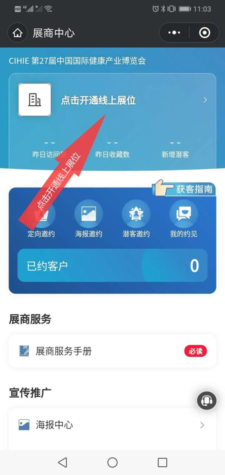 延期不延展,2020第27届北京健博会线上展览平台上线了,助力展商高效参展