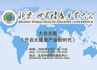 2020第九届世界健康产业大会/WHIC
