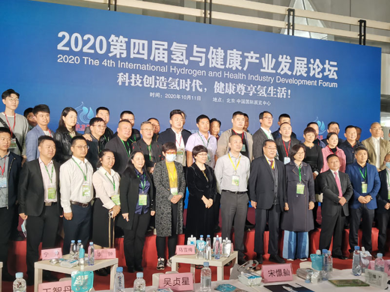 2020第四届氢与健康产业发展论坛圆满落幕!
