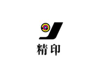 青岛精印包装科技有限公司