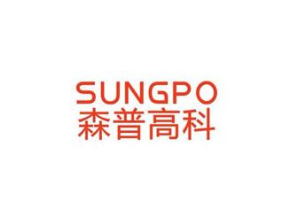 深圳市森普高科电子有限公司