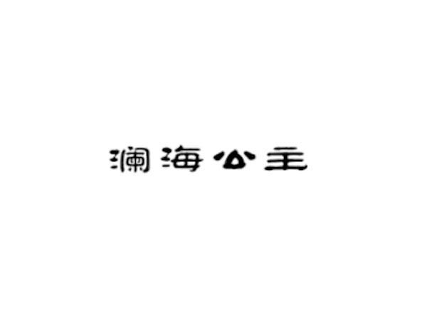 烟台嘉惠海洋生物科技有限公司