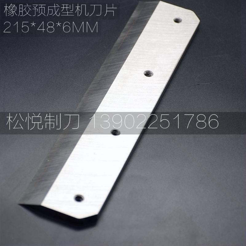橡胶预成型机刀片丨预成型切刀片丨橡胶切刀片