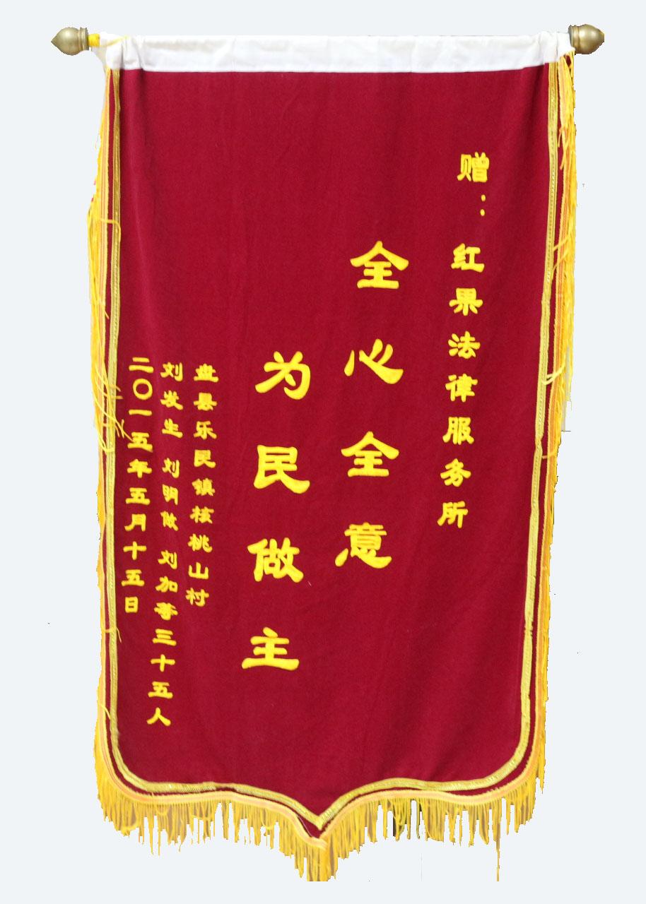 赠送人:盘县乐民镇核桃山村刘发生、刘明做、刘加等三十五人