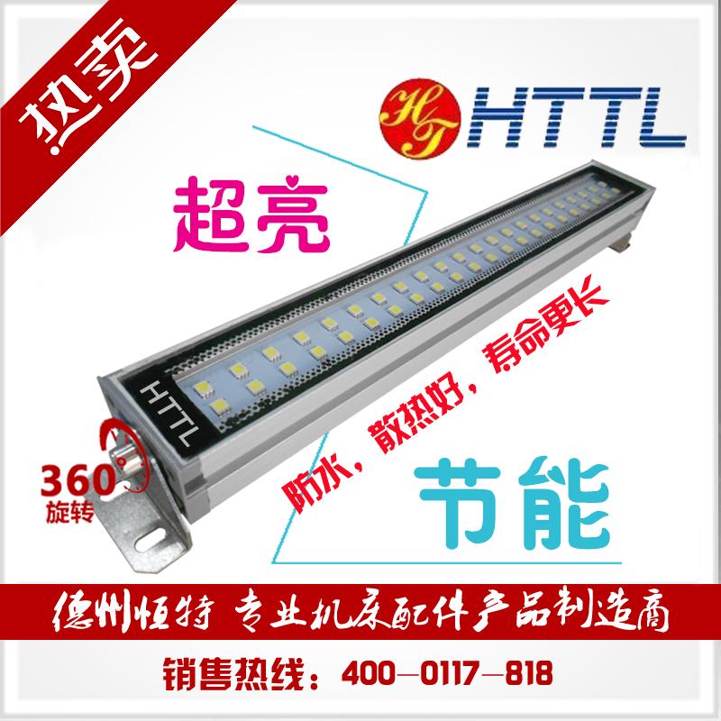 HTTL金属LED机床防爆防水防油工作灯 24 36 110 220V三防照明灯