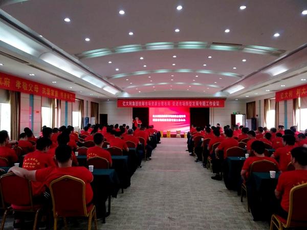 亿大利企业峰会:市场精英蒙山论剑促发展