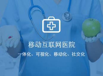 移动互联网医院方案
