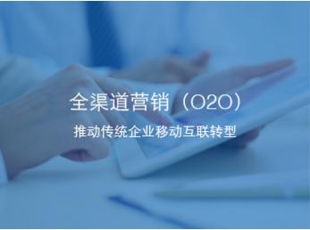 全渠道营销O2O方案