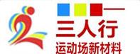 三人行logo