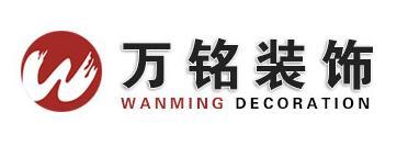 万铭装饰logo