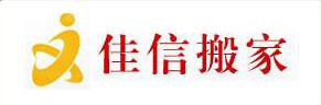 佳信搬家logo