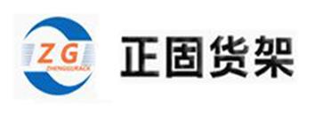 正固货架logo
