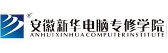 新华电脑学院