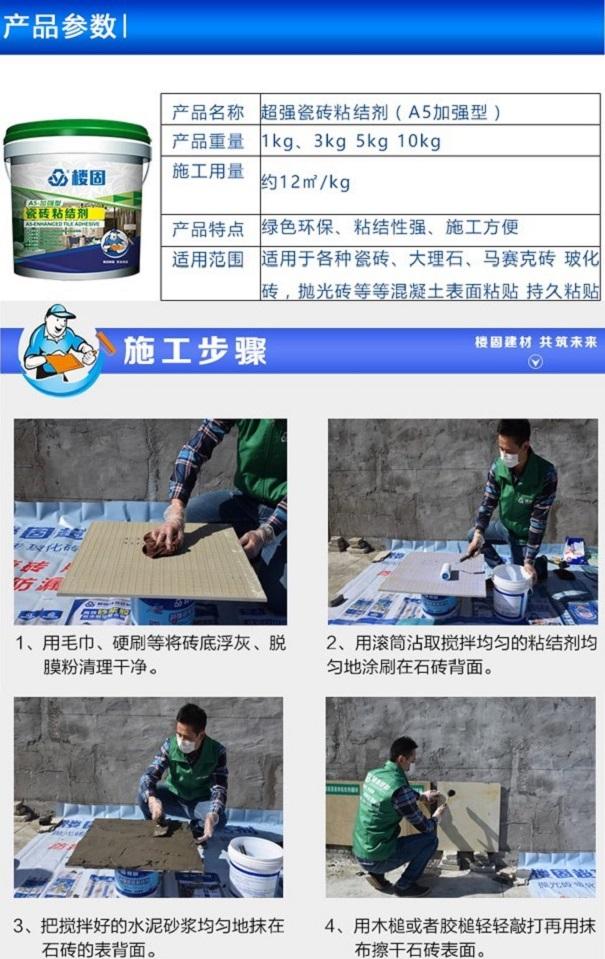 瓷砖粘结剂施工步骤
