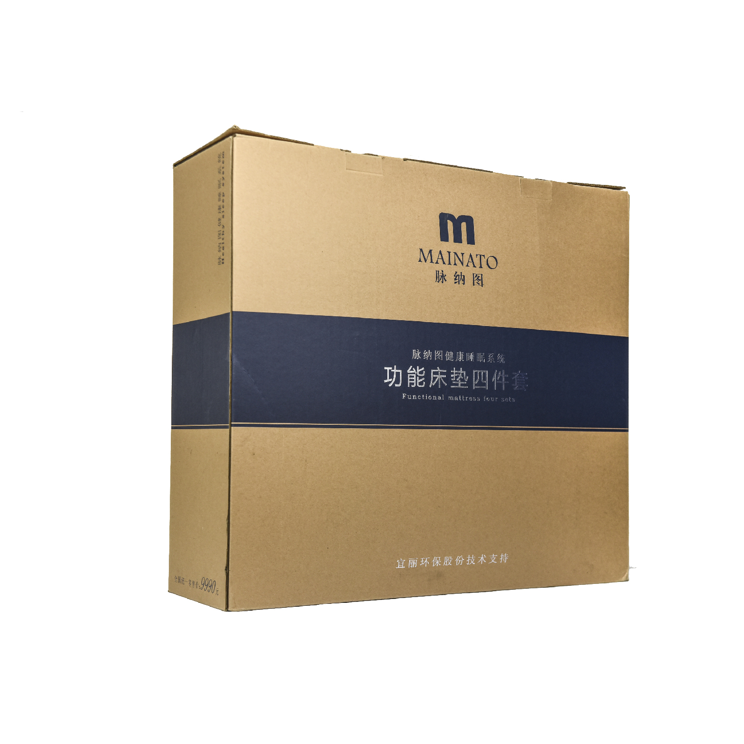 功能床垫四件套 (提升能量、改善机能) 1.5*2米