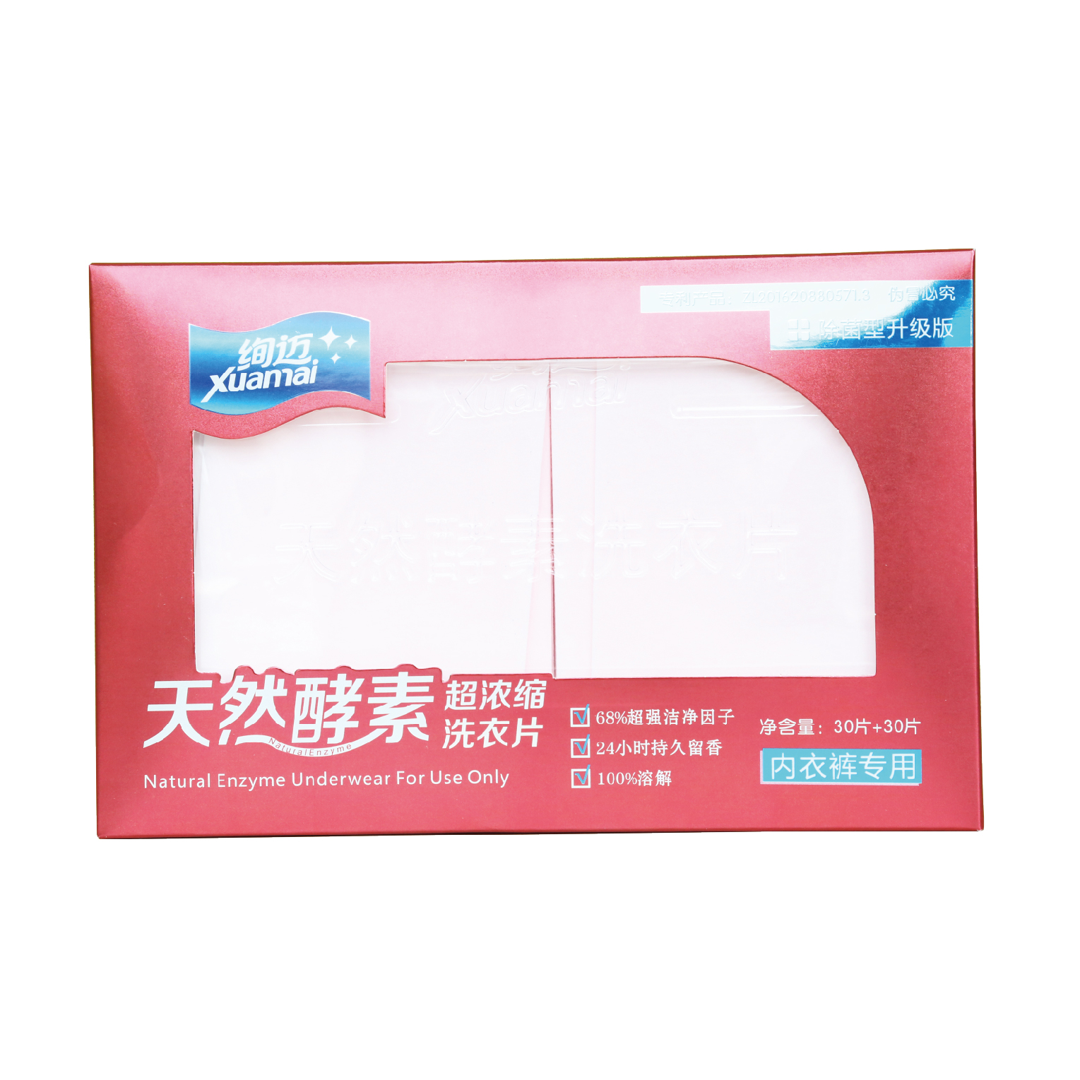 绚迈天然酵素洗衣片(内衣专用)*4盒装