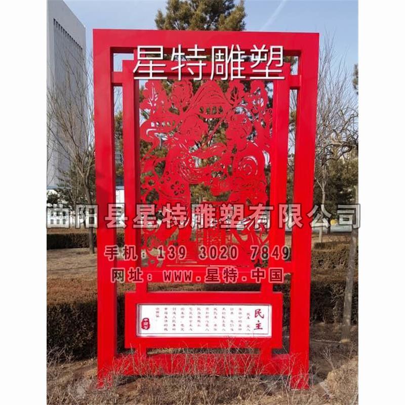 BXG-1205 社会价值观 雕塑工程