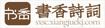 是中国古代诗词文化和现代AI语音生态技术的产物,是中国古诗词文化传承与发展的数据库。
