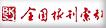 上海图书馆《全国报刊索引》