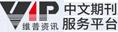 """在《中文科技期刊数据库》的基础上,以数据质量和资源保障为产品核心,对数据进行整理、信息挖掘、情报分析和数据对象化,充分发挥数据价值。完成了从""""期刊文献库""""到""""期刊大数据""""的升级。"""