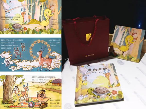 《鹿角立鹤》儿童绘本