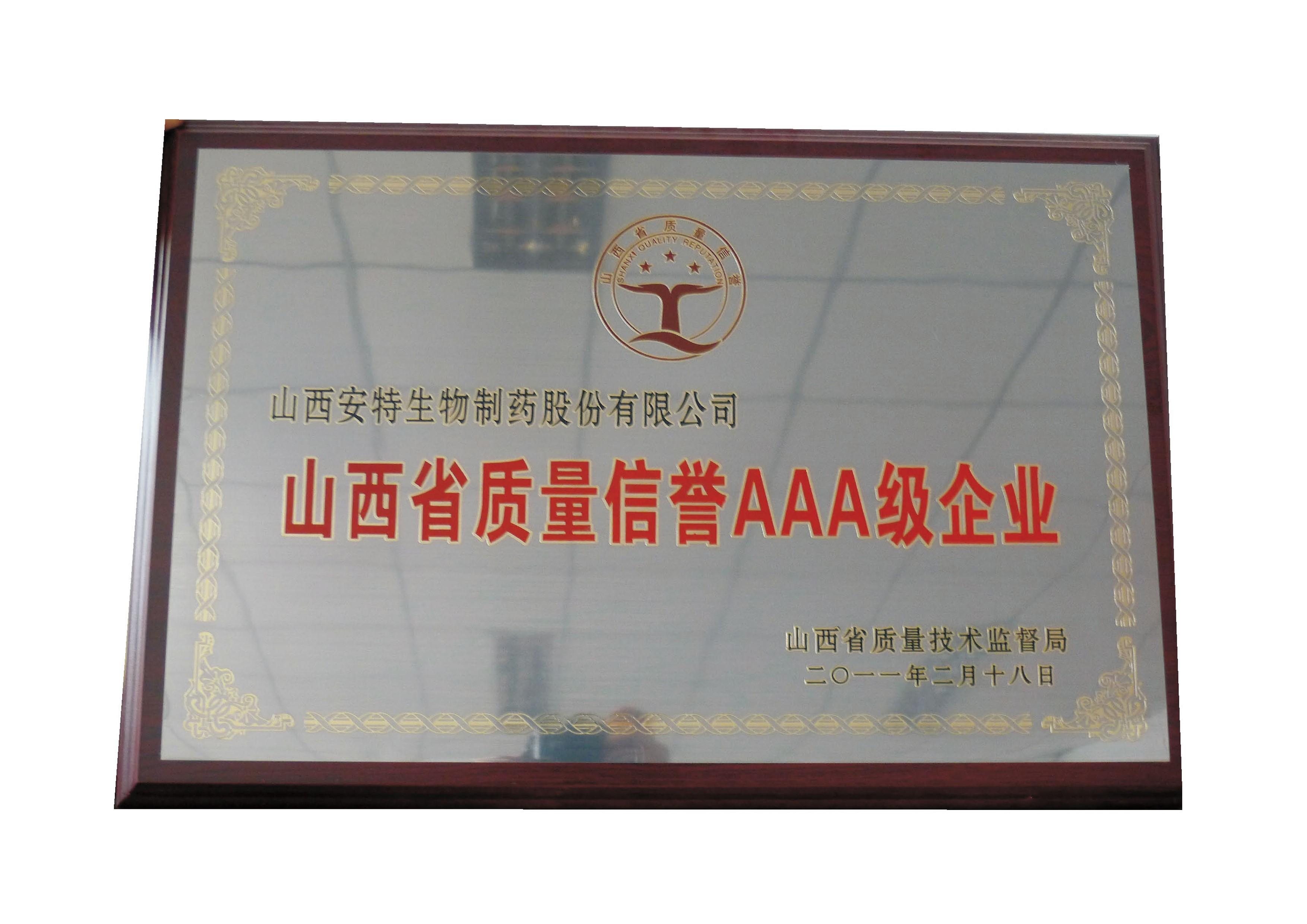 山西省质量信誉AAA级企业
