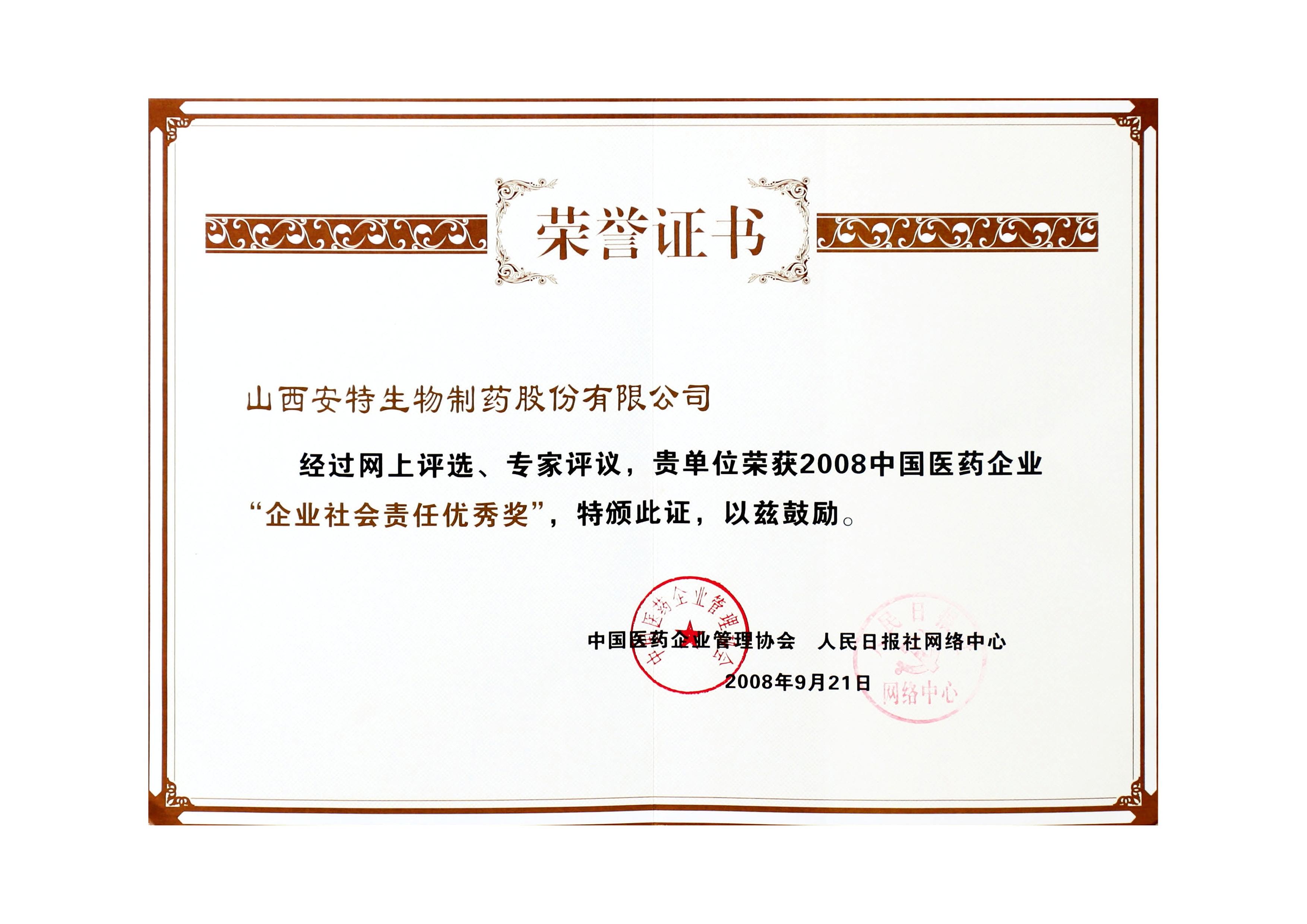 企业社会责任优秀奖
