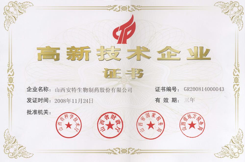 2008高新技术企业证书_副本