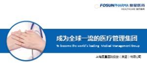 复兴医药产品企业介绍集团介绍