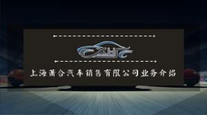 上海汽车有限公司业务介绍产品简介