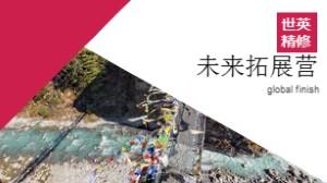 野外拓展项目介绍产品介绍商业计划书