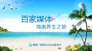 海南旅游旅游路线介绍旅游产品介绍