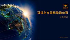 百福IMC业务流程工作流程商业计划书