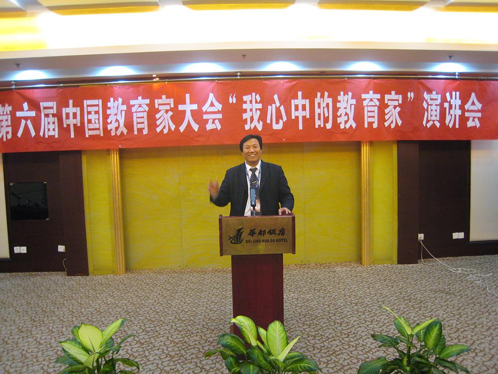 在中国教育家大会上演讲