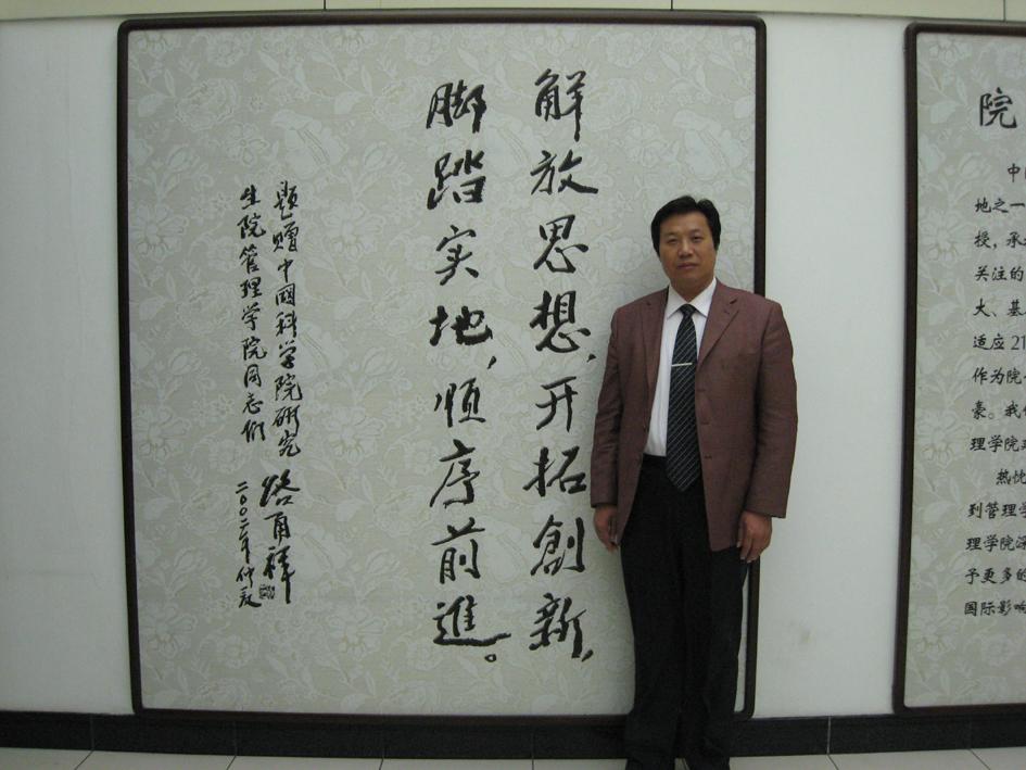 在中国科学院研究生院讲课