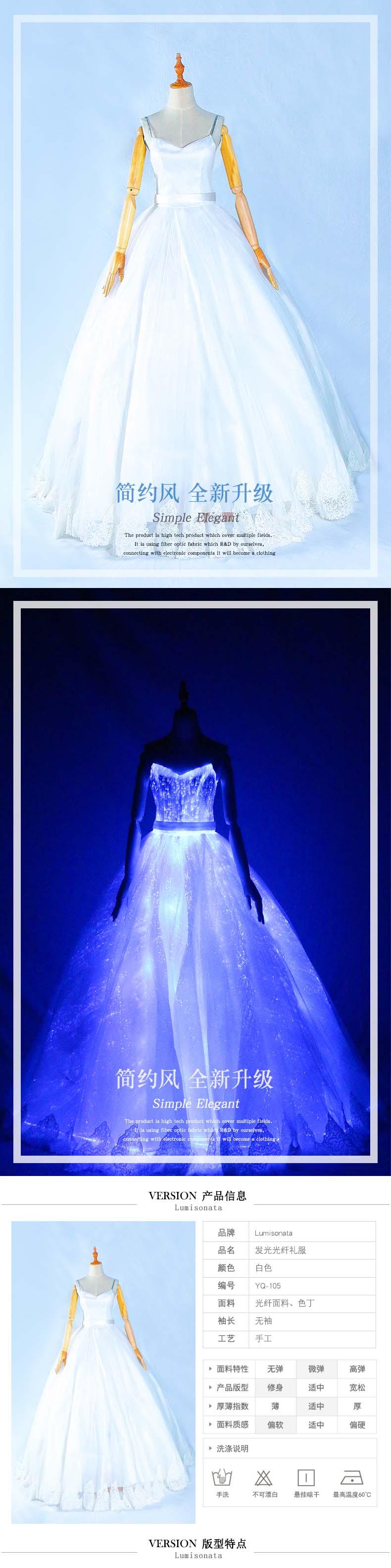 智能发光婚纱