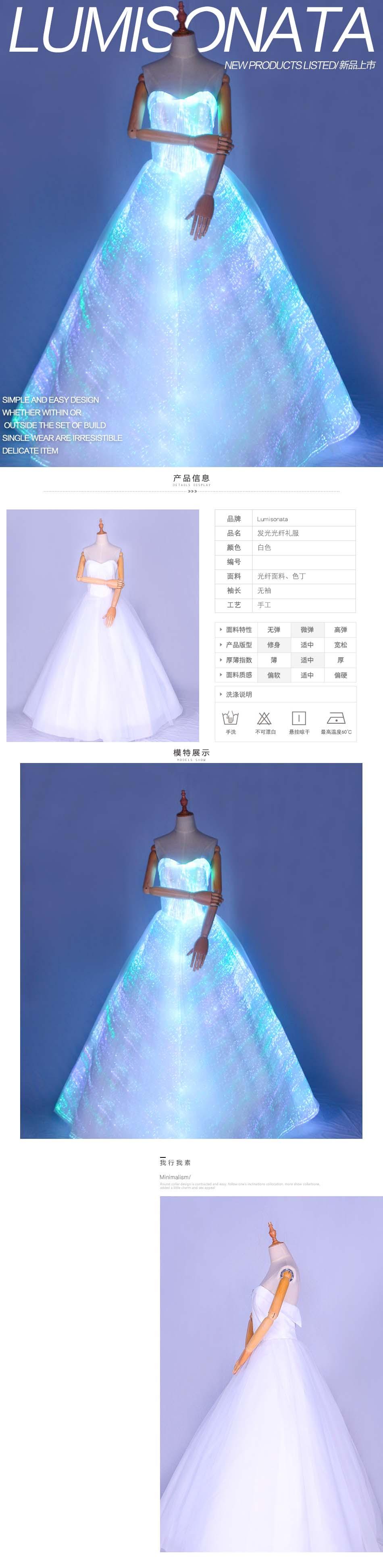光纤发光礼服婚纱