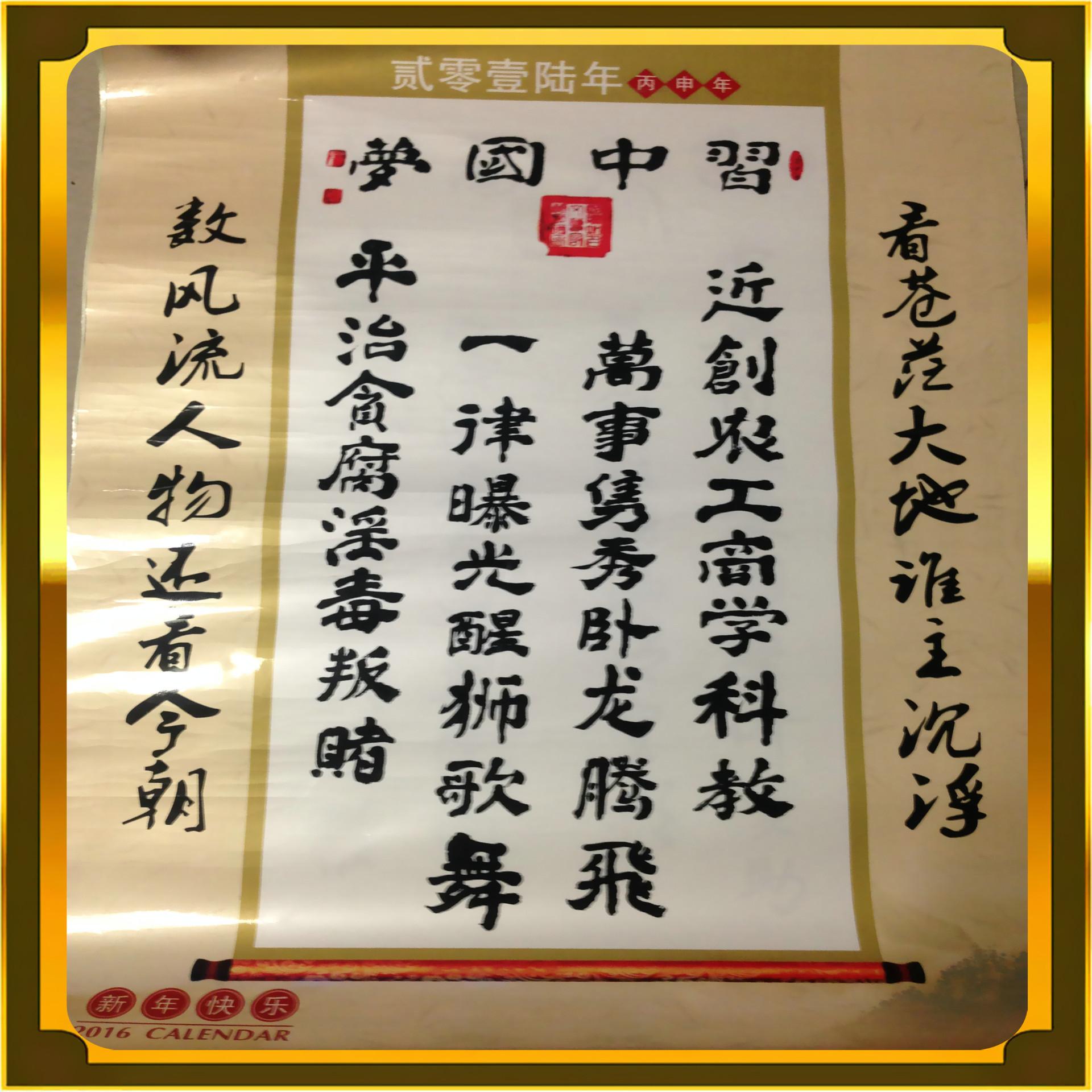 名家书法挂历字画【习中国梦】