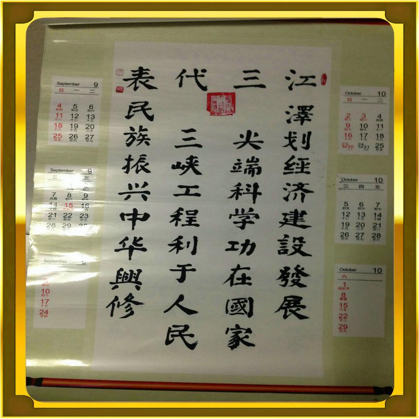 名家书法字画国画挂历字画:江山代表