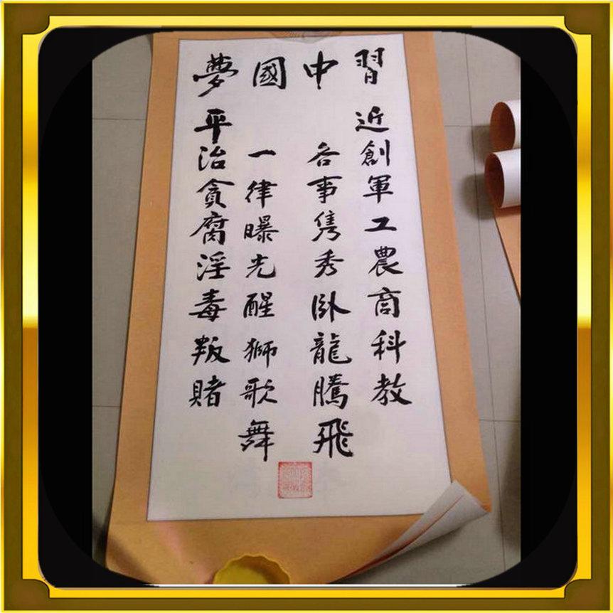 名家书法字画国画挂历字画【习中国梦】