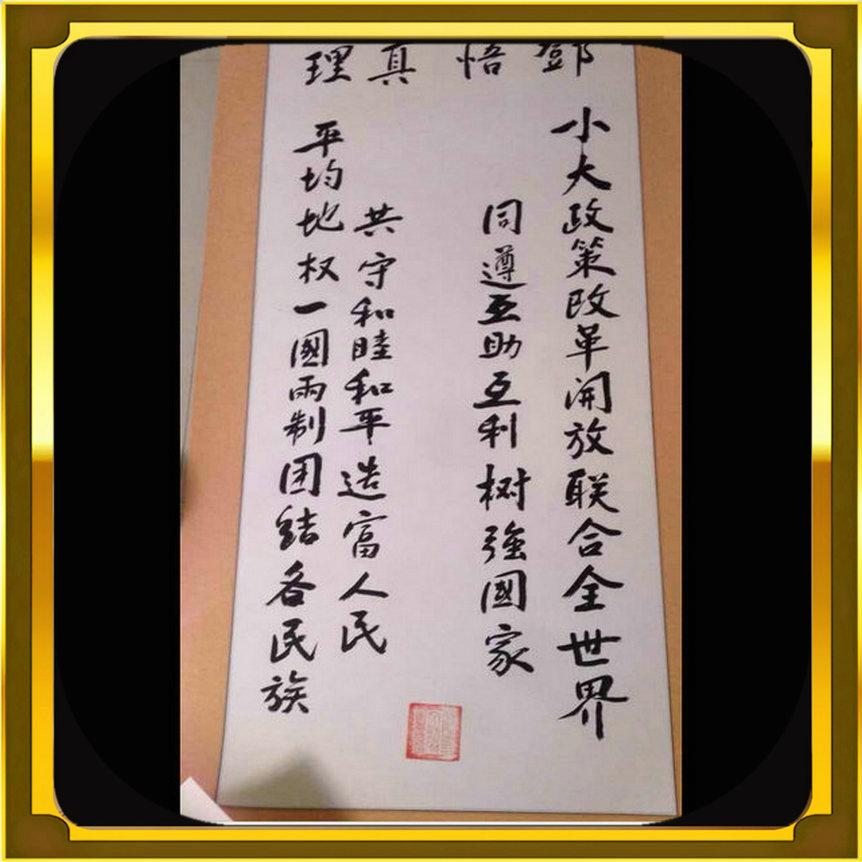 名家书法字画国画挂历字画【邓有理论】
