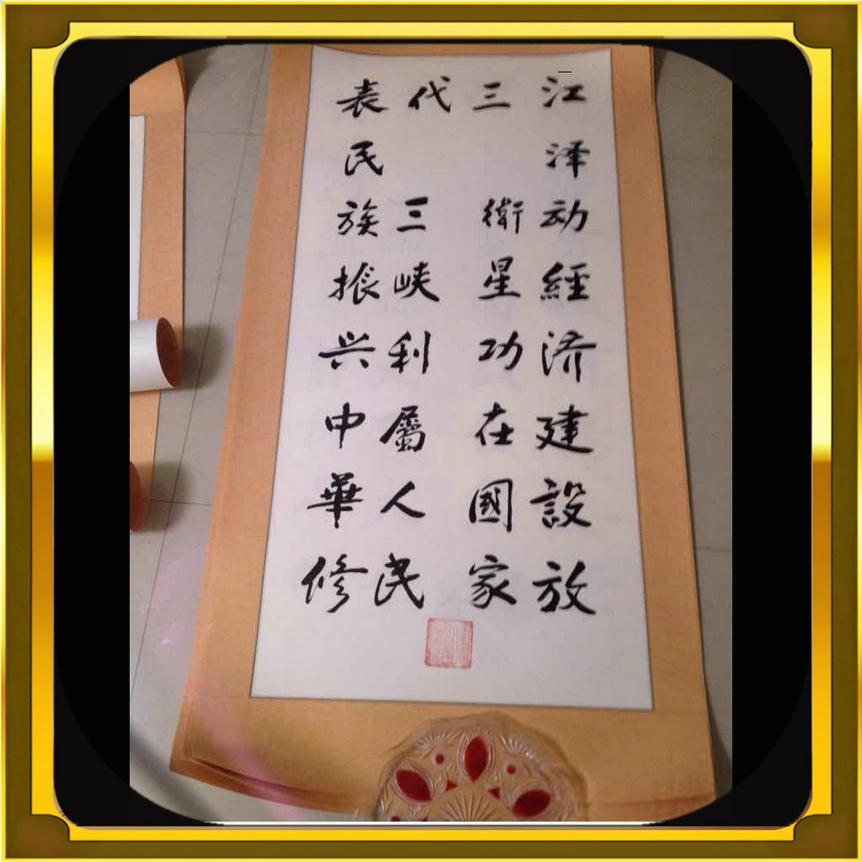 名家书法字画国画挂历字画【江山代表】